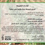 Lecture by RSCN on GMO seeds