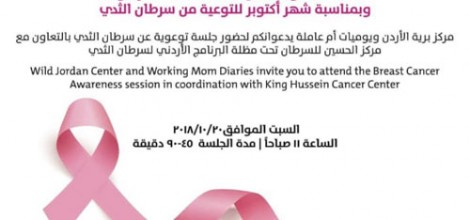 Working-Mom-Diaries-Informative